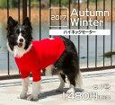 令和記念クーポン108円OFF★ハイネックセーター 中型犬服 大型犬秋 6.7.8.10.12号 ドッグウェア 犬 ウェア 洋服 …