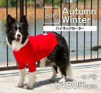 ハイネックセーター中型犬服2017秋冬6.7号ドッグウェア犬ウェア洋服犬服冬ペットメール便使用可