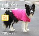 令和記念クーポン108円OFF★犬服 ドッグウェア 中型犬 6号 サイズ 無地Tシャツ 綿100% 犬 抜け毛対策 安い かわいい …