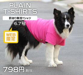 全品クーポン! 犬服 ドッグウェア 中型犬 6号 サイズ 無地Tシャツ 綿100% 犬 抜け毛対策 安い かわいい まとめ買い 訳あり 犬 の 服 かわいい サイズ オーガニック コロナ 応援