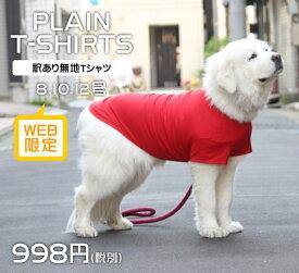 全品クーポン! 犬服 ドッグウェア 無地Tシャツ 綿100%  VERY 犬 抜け毛対策 安い かわいい まとめ買い 訳あり 犬 の 服 かわいい オーガニック コロナ 応援