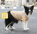 【増税前ポイントアップ!】ドッグウェア  柄Tシャツ 犬服 綿VERY  犬 抜け毛対策 安い かわいい  ブランド…