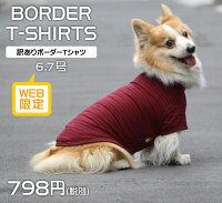 クーポン有買い回り10%OFF!ドッグウェア訳ありボーダーTシャツ犬服VERYひんやり冷却クール犬抜け毛対策安いかわいい