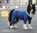 ドッグウェア 柄カバーオール 犬服 犬 の 服 VERY 犬 抜け毛対策 安い ブランド まとめ買い かわいい 訳あり