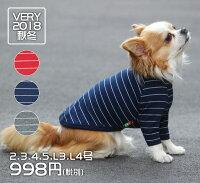 ドッグウェア小型犬2018秋冬細ボーダー長袖シャツ【あす楽対応】