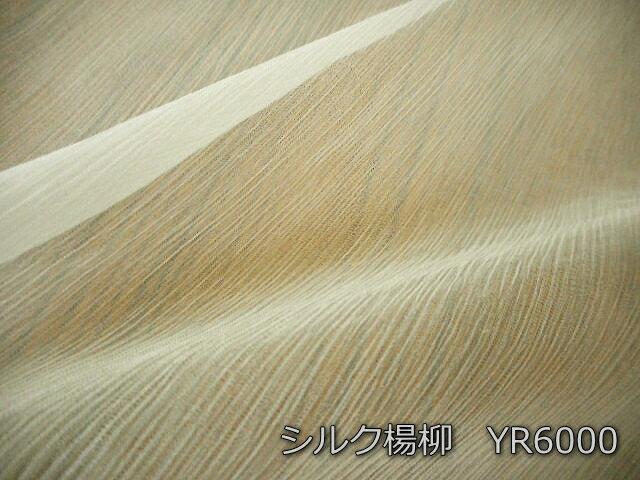 シルクシフォン楊柳  絹100% 生地