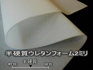 半硬質ウレタンフォーム2mm シール加工品 RAウレタンスポンジ 発泡ウレタン