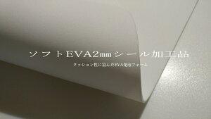 ソフトEVA  2ミリ  シール加工品  緩衝材・芯材 EVAスポンジ板