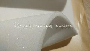 低反発ウレタンフォーム5mm ウレタンスポンジ 発泡ウレタン シール加工品