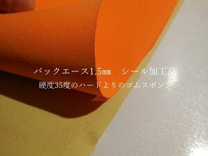 ゴムスポンジ「パックエース」 1.5ミリ (硬め)シール加工品  オレンジスポンジ