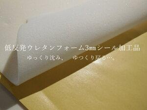 低反発ウレタンフォーム3mm ウレタンスポンジ 発泡ウレタン シール加工品