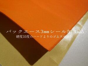 ゴムスポンジ「パックエース」 3.0ミリ (硬め)シール加工品  オレンジスポンジ