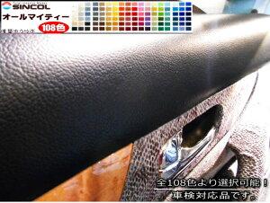 自動車用ドレスアップ・内装生地無料サンプルセット