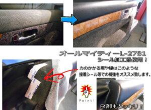 自動車用ドレスアップ・内装素材無料サンプルセット