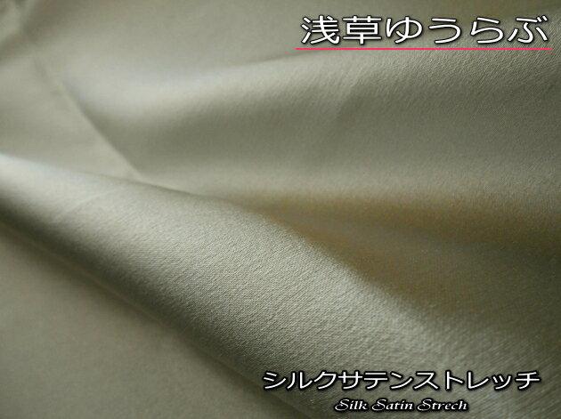 シルクサテンストレッチ  全9色 絹サテン 生地