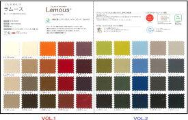 旭化成 「Lamous/ラムース」全40色 JABIA