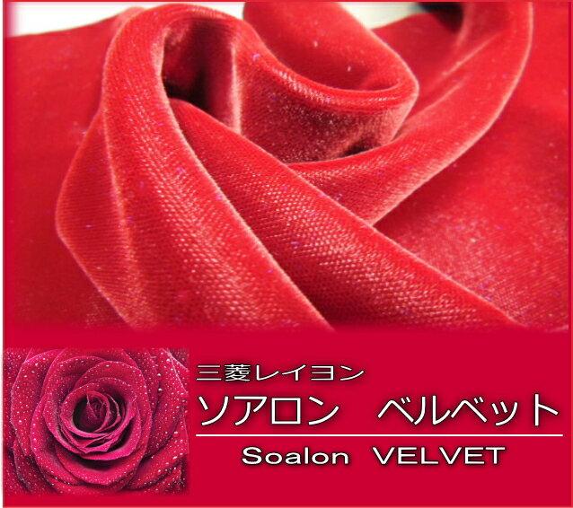 「ソアロンベルベット」Velvet 生地カット販売