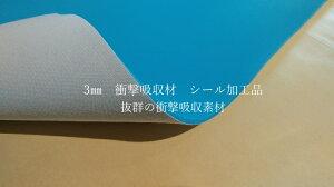 3.0mm 衝撃吸収材 シール加工品 緩衝材 デジカメケース、弱電関連にオススメ