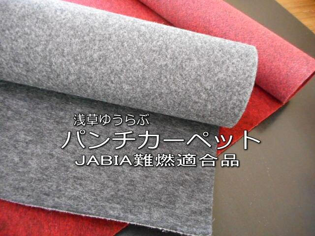 「ゆうらぶパンチカーペット」JABIA難燃 自動車内装材 フロアカーペット素材