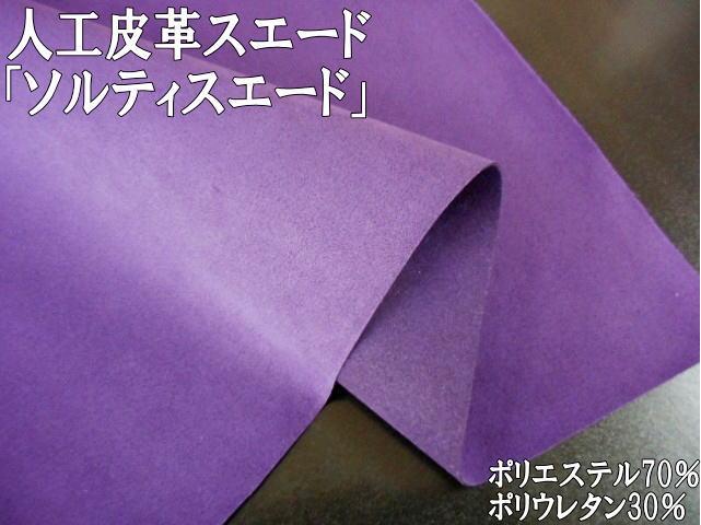 人工皮革スエード「ソルティスエード」厚み1.0mmVOL.2