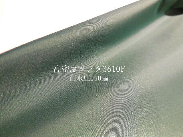 「高密度タフタ3610F」VOL.2 全49色