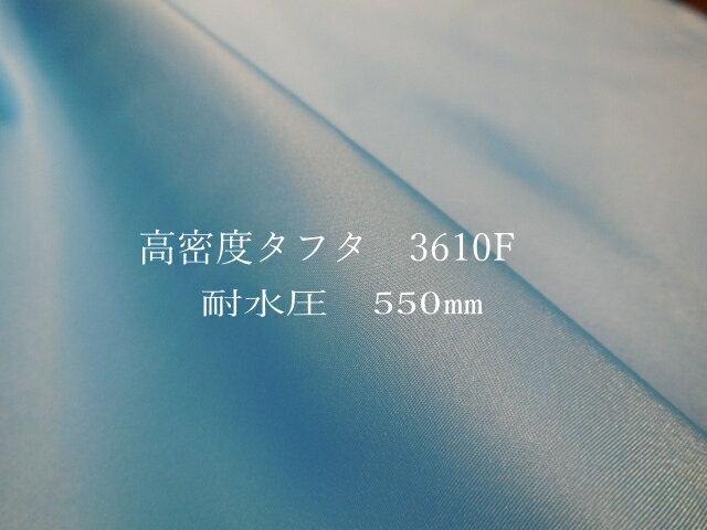 「高密度タフタ3610F」VOl.1