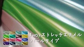 1way ストレッチエナメル(パールタイプ) 合皮 生地 コスプレ 全16色