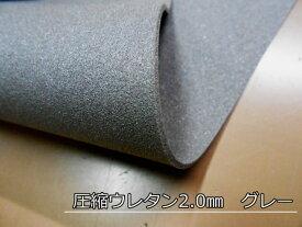 圧縮ウレタン2.0mm シールタイプ接着芯 グレー