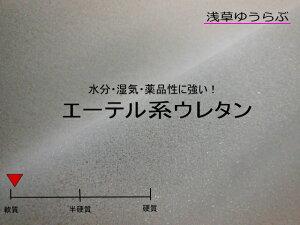 ウレタンフォーム3mmシール加工品ウレタンスポンジ発泡ウレタン