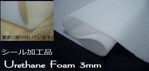 ウレタンフォーム3mm シール加工品 ウレタンスポンジ 発泡ウレタン