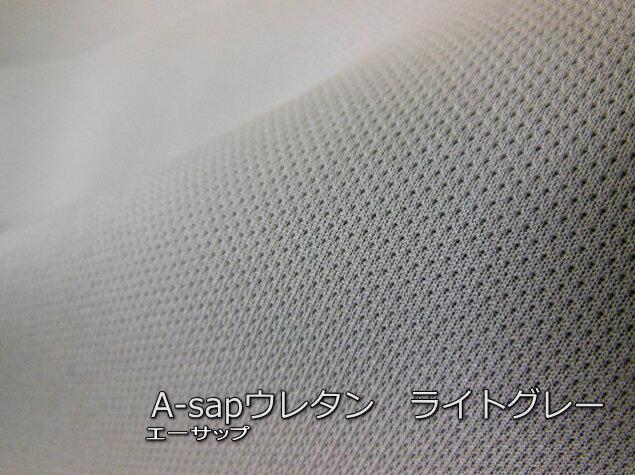 自動車用ルーフライナー ヘッドライナー A-sap type1 ソフトタイプ 145cm巾の生地付きウレタン ライトグレー
