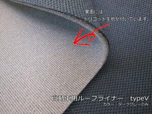 自動車用ルーフライナーtype-Vダークグレーヘッドライナー155cm巾の生地付きウレタン