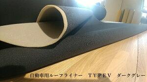 自動車用ルーフライナーtype-Vダークグレーヘッドライナー155cm巾の生地付きウレタンFMVSS302難燃適合品