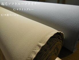 幅の広い155センチ!生地付ウレタン「起毛ソフトルーフライナー」モコモコ感のあるルーフライナーです!FMVSS302難燃適合品