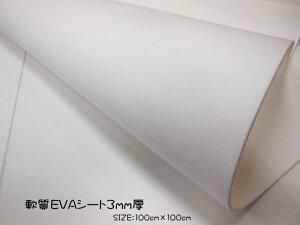 軟質EVAシート3ミリ柔らかいスポンジ素材サイズ 100cm×100cm厚手のEVA3mm厚