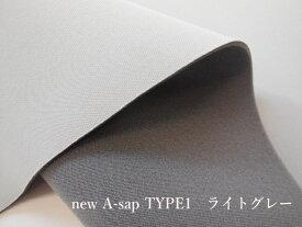 自動車用ルーフライナー newA-sap type1 ソフトタイプ天貼り生地付ウレタン145cm巾の生地付きウレタン ライトグレー/ブラック