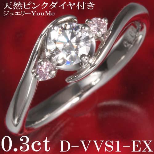 婚約指輪 8-11号即納 0.3ct 天然ピンクダイヤ付 トップグレードDカラー 高品質VVS1 最高EXエクセレントカット 【サイズ直し1回無料】 刻印無料 ダイヤモンド 稀少石の女王天然ピンクダイヤ エンゲージリング