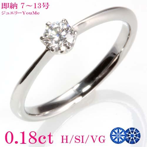 婚約指輪 7-13号即納 0.18ct H&Cが決めて ダイヤモンドリング 高評価レビュー4.82は信頼の証【サイズ直し一回無料】刻印無料 ハードプラチナ900 サプライズプロポーズに人気 ハートアンドキュービット エンゲージリング 選べるケースも感動レベル