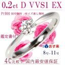 【婚約指輪 ダイヤ 0.2ct D VVS1 EX ティファニータイプ あす楽8-11号 刻印無料 鑑定書付 サイズ直し1回無料】婚約指…