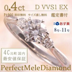 婚約指輪 天然ダイヤ 0.4 婚約指輪 0.4ct D VVS1 EX サイドダイヤ付き 8号 9号 10号 あす楽 刻印無料 鑑定書付 プラチナ リング サイズ直し1回無料】婚約指輪 ダイヤ リング 婚約指輪 人気 エンゲージリング 婚約指輪