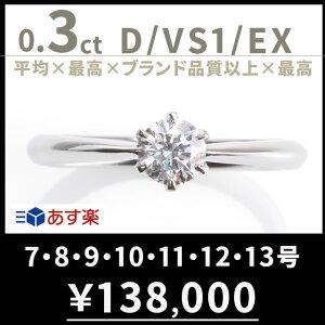 婚約指輪 ティファニー6本爪デザイン 婚約指輪 ダイヤ〔あす楽7-13号 0.3ct D VS1 EX ティファニータイプ プラチナ900 刻印無料 鑑定書付 サイズ直し1回無料〕ダイヤ 指輪 普段使い オススメ 女性