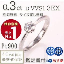 婚約指輪 ティファニー6本爪タイプ 0.3ct D VVS1 3EX H&C 婚約指輪 ダイヤモンド 0.3カラット 刻印無料 鑑定書付 プラチナ リング サイズ直し1回無料 婚約指輪 ダイヤ リング 婚約指輪 人気 エンゲージリング プロポーズリング 誕生日 プレゼント 女性 ジュエリー