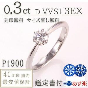 婚約指輪 ティファニー6本爪タイプ 0.3ct D VVS1 3EX H&C 婚約指輪 ダイヤモンド 0.3カラット 刻印無料 鑑定書付 プラチナ リング サイズ直し1回無料 婚約指輪 ダイヤ リング 婚約指輪 人気 エンゲ