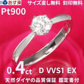 婚約指輪 ティファニー6本爪タイプ 婚約指輪 天然ダイヤ 0.4 婚約指輪 0.4ct D VVS1 EX あす楽 刻印無料 鑑定書付 プラチナ リング サイズ直し1回無料】婚約指輪 ダイヤ リング 婚約指輪 人気 エンゲージリング 人気 指輪