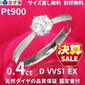 婚約指輪 ティファニー6本爪タイプ 婚約指輪 0.4ct D VVS1 EX あす楽 刻印無料 鑑定書付 プラチナ リング サイズ直し1回無料】婚約指輪 ダイヤ リング 婚約指輪 人気 エンゲージリング 人気 指輪