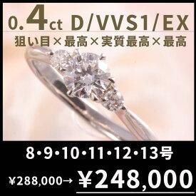 婚約指輪 0.4 婚約指輪 0.4ct D VVS1 EX サイドダイヤ付き 8号 9号 10号 あす楽 刻印無料 鑑定書付 プラチナ リング サイズ直し1回無料】婚約指輪 ダイヤ リング 婚約指輪 人気 エンゲージリング 婚約指輪