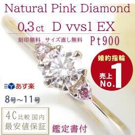 天然ピンクダイヤ 婚約指輪 ダイヤ 0.3ct D VVS1 EX 6本爪 婚約指輪 ダイヤモンド 0.3カラット 刻印無料 鑑定書付 プラチナ リング サイズ直し1回無料 婚約指輪 ダイヤ リング 婚約指輪 人気 エンゲージリング 婚約指輪 プロポーズリング