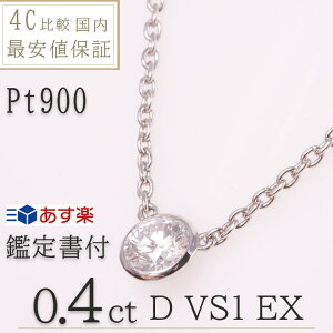婚約指輪 天然ダイヤ 0.4 ティファニー6本爪タイプダイヤモンド ネックレス 一粒 ネックレス レディース 0.4ct D VS1 EX ティファニー バイザヤード 鑑定書 ダイヤモンド バイザヤード ダイヤモ
