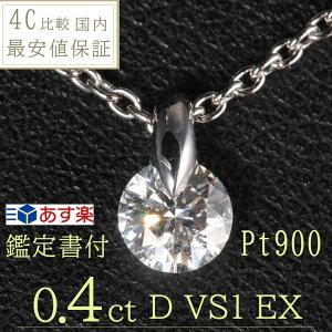 婚約指輪 天然ダイヤ 0.4 ダイヤモンド ネックレス 一粒 婚約指輪 0.4ct D VS1 EX 鑑定書付 ワンサイド ネックレス レディース ダイヤモンドネックレス 結婚記念 一粒ダイヤ プラチナ 1点留め