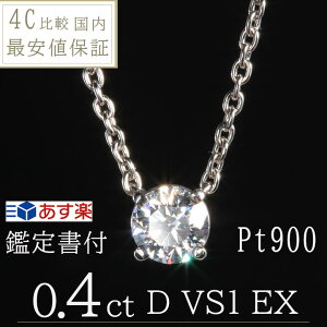 婚約指輪 カルティエデザイン 婚約指輪 天然ダイヤ 0.4 ダイヤモンド ネックレス 一粒 ネックレス レディース ダイヤモンドネックレス 結婚記念 一粒ダイヤ プラチナ 1点留め 0.4ct D VS1 EX ラブ